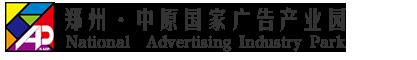 郑州.中原国家广告产业园